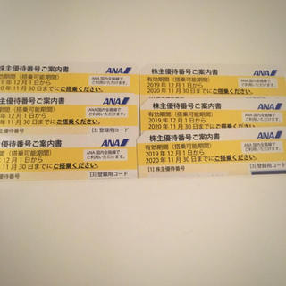 ANA(全日本空輸) - ANA株主優待券(6枚)