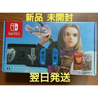 任天堂 - 任天堂 Nintendo Switch ロトエディション XI S  新品未開封