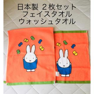 ニシカワ(西川)の新品☆ミッフィー フェイスタオル・ウォッシュタオル 2枚セット 綿100%日本製(タオル/バス用品)