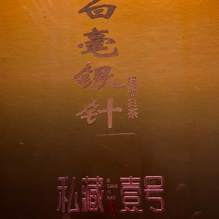 中国茶福建白茶