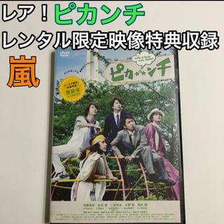 嵐 - レア! ピカ☆★☆ンチ LIFE SHARDたぶんHAPPY DVD レンタル版
