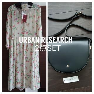 アーバンリサーチ(URBAN RESEARCH)のURBAN RESEARCH ワンピース&バッグ2点セット(セット/コーデ)