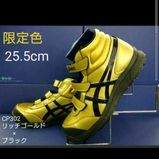 アシックス(asics)の【限定色・25.5cm】アシックス安全靴 ウィンジョブ CP302(スニーカー)
