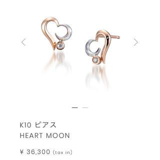 STAR JEWELRY - STAR jewelry スタージュエリー♡ハートムーンピアス K10