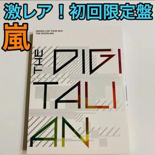 嵐 - 嵐 LIVE TOUR 2014 THE DIGITALIAN 初回限定盤 美品