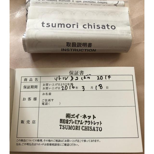 TSUMORI CHISATO(ツモリチサト)のツモリチサト tsumori chisato ネコ 時計 電池交換済み レディースのファッション小物(腕時計)の商品写真