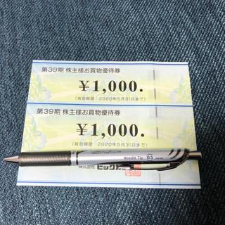 ビックカメラ株主優待券2000円