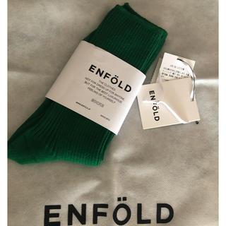 ENFOLD - 新品未使用 エンフォルド  ソックス