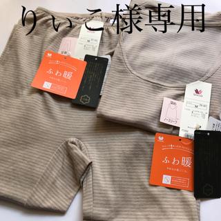 ワコール(Wacoal)の新品 ワコール スゴ衣 ふわ暖 上下セット2枚組(アンダーシャツ/防寒インナー)