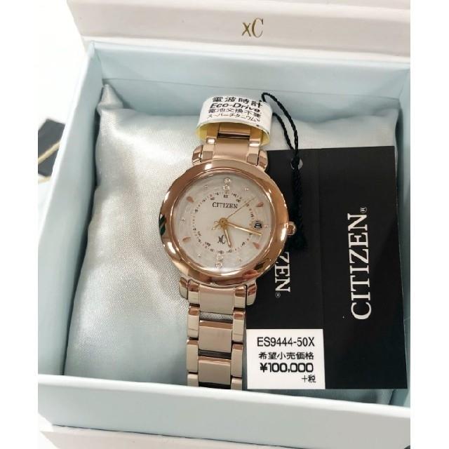 CITIZEN(シチズン)の【新品未使用】シチズンXC限定モデル ES9444-50X    レディースのファッション小物(腕時計)の商品写真