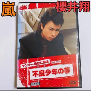 嵐 - ヤンキー母校に帰る 旅立ちの時 不良少年の夢 DVD レンタル落ち 嵐 櫻井翔