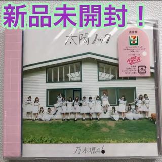 乃木坂46 - 乃木坂46 太陽ノック 通常盤 新品未開封! 初森ベマーズ セブンイレブン CD