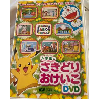 小学館 - 入学前のさきどりおけいこ DVD