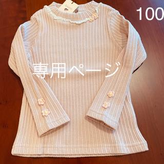 Souris -  【未使用品】Souris 長袖シャツ 100サイズ