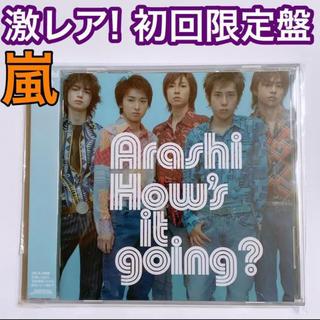 嵐 - 激レア! 嵐 How's it going? 初回限定盤 美品!  CDアルバム