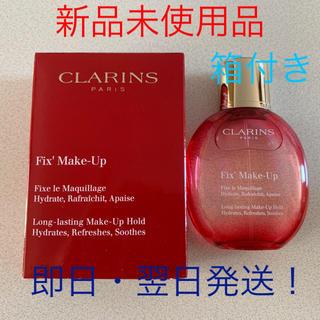 CLARINS - 【新品】クラランス フィックスメイクアップ 50ml