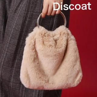 ディスコート(Discoat)の《Discoat》ファーバッグ新品!(ハンドバッグ)