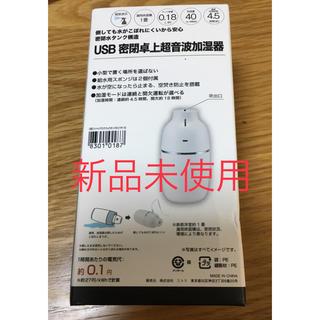 ニトリ(ニトリ)のニトリ USB 超音波加湿器 卓上 新品未使用(加湿器/除湿機)
