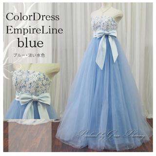 カラードレス  水色 ウエディングドレス