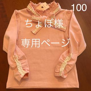 Souris -  【未使用品】Souris 長袖シャツリボン付き 100サイズ