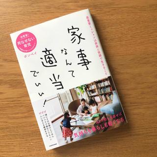 カドカワショテン(角川書店)の家事なんて適当でいい! 美品(住まい/暮らし/子育て)