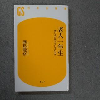 ゲントウシャ(幻冬舎)の老人一年生(人文/社会)
