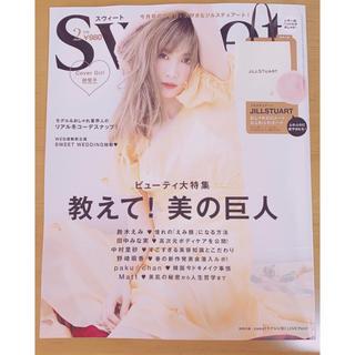 宝島社 - SWEET/2月号