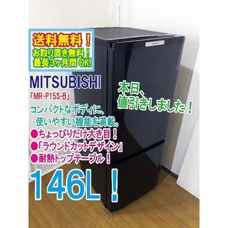 三菱 - 本日値引き!三菱 146L ラウンドカット 2ドア冷蔵庫 MR-P15S