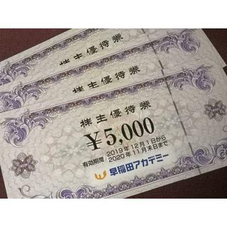 15000円分◆早稲田アカデミー 株主優待券 割引券◆3月31日 ポイント消化(その他)