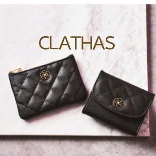 CLATHAS - steadyステディ 2月号付録のみ クレイサス ミニ財布&ポーチ
