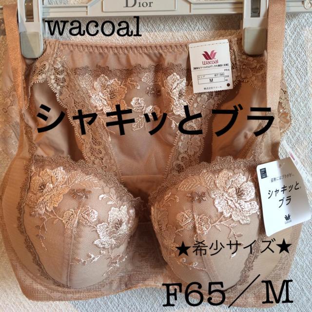 Wacoal(ワコール)の【新品タグ付】wacoal/★希少サイズ★シャキッとブラF65M レディースの下着/アンダーウェア(ブラ&ショーツセット)の商品写真