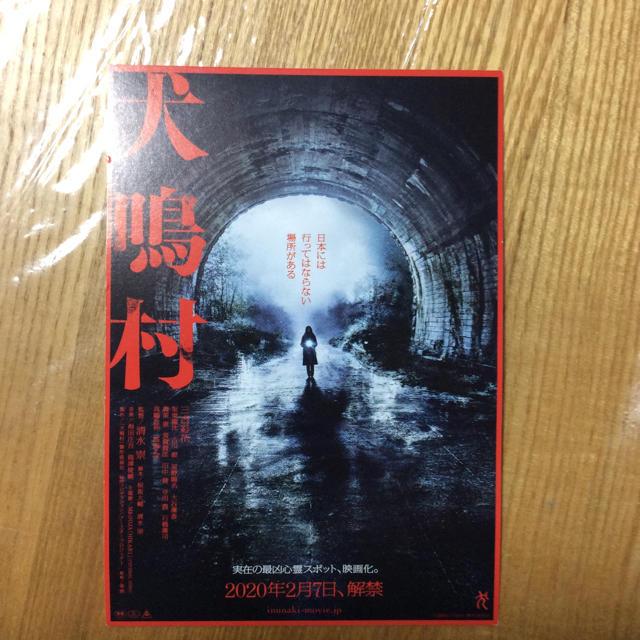 梅田 映画 犬鳴 村