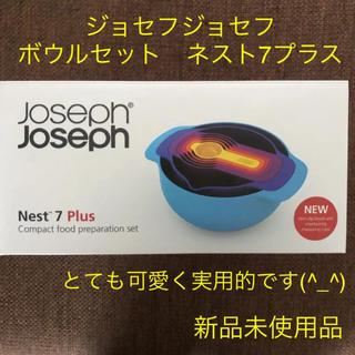 ジョセフジョセフ(Joseph Joseph)のジョセフジョセフ ボウルセット ネスト7プラス(調理道具/製菓道具)