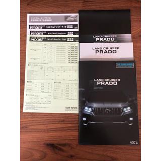 トヨタ - トヨタ ランドクルーザー プラド カタログ