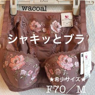 ワコール(Wacoal)の【新品タグ付】wacoal/★希少サイズ★シャキッとブラF70M(ブラ&ショーツセット)