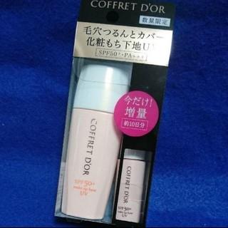 COFFRET D'OR - コフレドール  毛穴つるんとカバー 化粧もち下地UV ミニサイズ付き