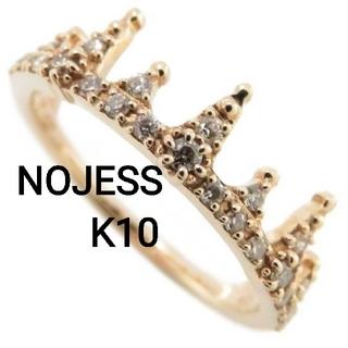 NOJESS - 極美品 NOJESSクラウンピンキーリング K10