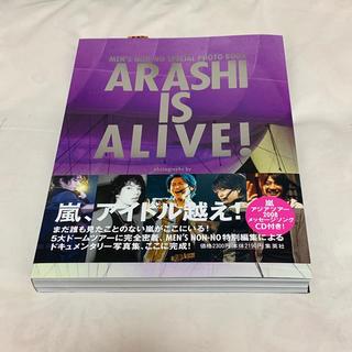嵐 - ARASHI IS ALIVE 嵐5大ド-ムツア-写真集