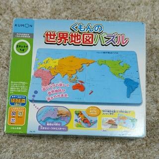 世界地図パズル  くもん