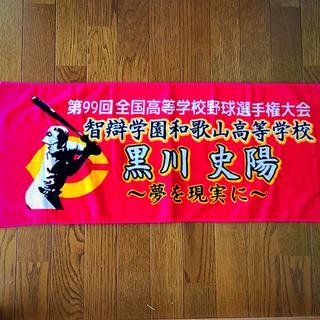 智辯和歌山高校 野球部甲子園出場記念タオル