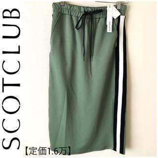 SCOT CLUB - 新品【定価1.6万】サイドライン ストレッチ ロングスカート/モスグリーン(緑)