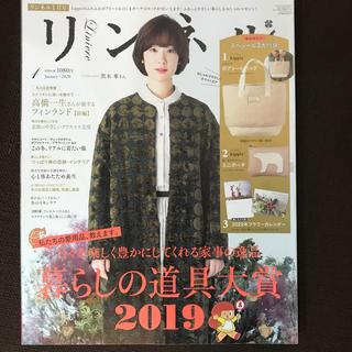 タカラジマシャ(宝島社)のリンネル 2020年 01月号(その他)