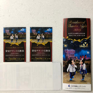 Disney - 2/7(金)ディズニーシー貸切チケット引換券2枚パンフ1枚