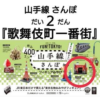 カイヨウドウ(海洋堂)の山手線さんぽ フィギュアみやげ 第2弾 JR新宿駅 『歌舞伎町一番街』    (フィギュア)
