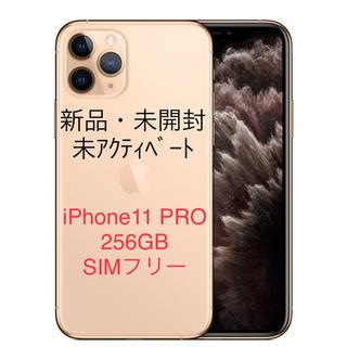 アイフォーン(iPhone)のじゅんや様用【新品・未開封品】iPhone 11 Pro 256GB ゴールド(スマートフォン本体)