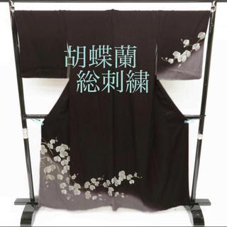 【総刺繍】胡蝶蘭の訪問着(着物)