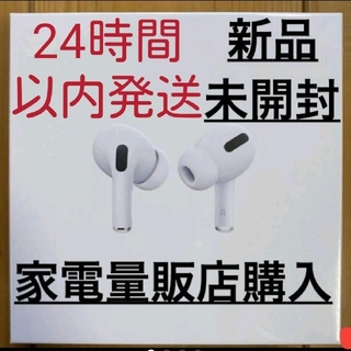 Apple - 最安値 新品未開封 airpods pro 正規品 最新モデル