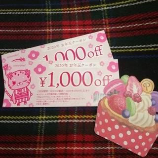 aimer feel - エメフィール 2000円分の割引券