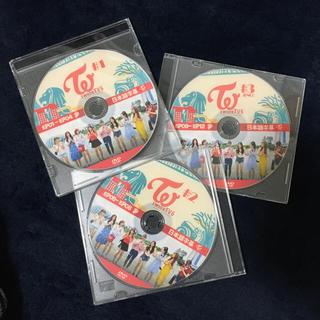 ウェストトゥワイス(Waste(twice))のTWICE DVD セット売り バラ売り(ミュージック)