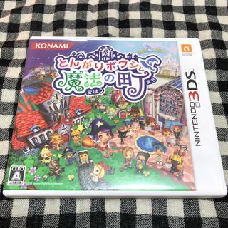 ニンテンドー3DS - とんがりボウシと魔法の町 3DS